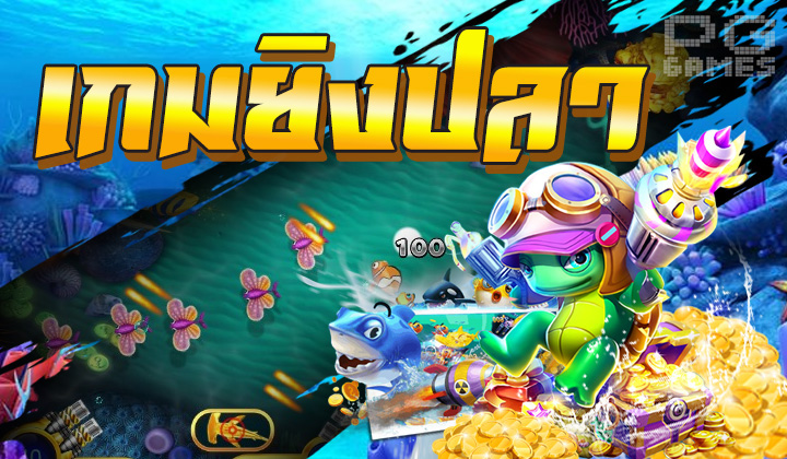 ยิงปลาได้เงินจริง เกมยิงปลาออนไลน์สุดมันส์ เกมเดิมพันที่ทุกคนต้องลอง