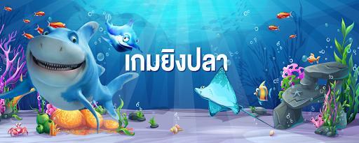 เกมยิงปลาออนไลน์ เกมคาสิโนที่คุ้มค่าแก่การลงทุน ที่ได้รับความนิยมทั่วทั้งเอเชีย