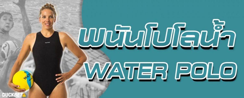การพนันว่ายน้ำ กีฬาที่ทุกคนรู้จัก และเป็นเกมการพนันที่แปลกใหม่สำหรับบางคน