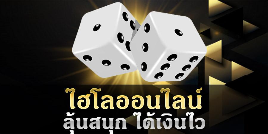 เดิมพันไฮโล เกมพนันออนไลน์ เกมที่ท้าทายในการทำเงิน สะดวกสบายในการเล่น