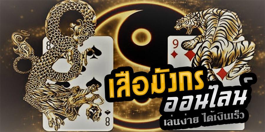 ไพ่เสือมังกร เกมเดิมพันออนไลน์สุดคุ้มด้วยไพ่ใบเดียวแต่ทำเงินได้หลักหมื่นสบายๆ