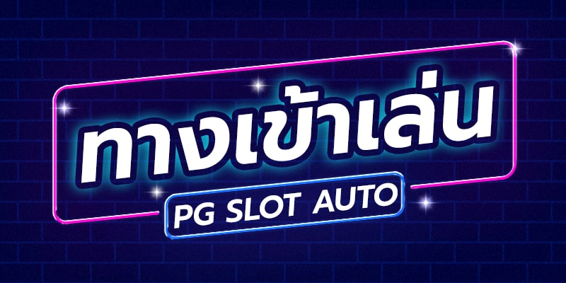 ทางเข้า pg slot เกมสล็อตออนไลน์ ที่แตกรางวัลง่าย และรายได้ดีที่สุดในปี 2021